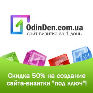 Odin_den_300х300