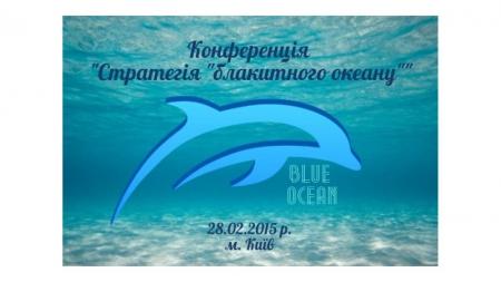 Конференция «Стратегия голубого океана»
