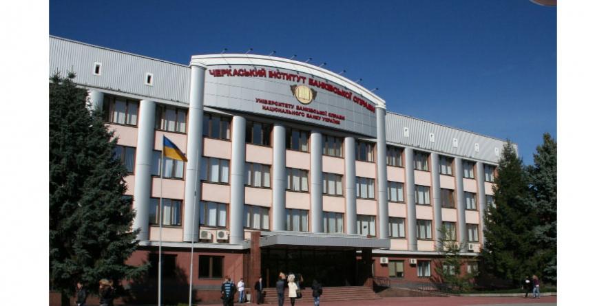 Запрацював перший в Україні «Фонд розвитку банківської освіти та науки»