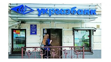 Фонд гарантування розпочав процедуру виведення ПАТ «АКБ «КИЇВ» шляхом відчуження всіх активів і зобов'язань на користь  АБ «Укргазбанк»