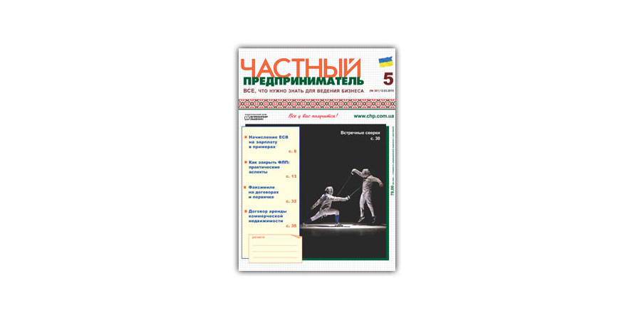 «Частный предприниматель» № 5, март 2015