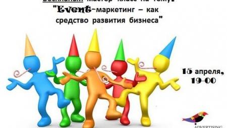 Мастер-класс «Event-маркетинг – как средство развития бизнеса»