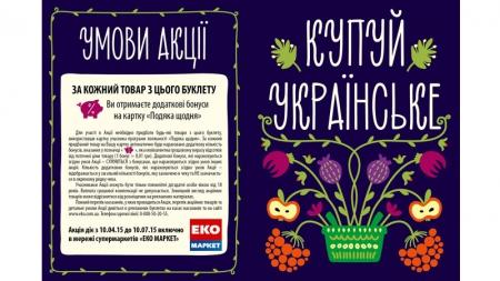 Экономьте, покупая украинские товары в «ЭКО МАРКЕТ»!