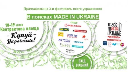18-19 апреля в Киеве на Контрактовой площади пройдет уже третий фестиваль «В поисках MADE IN UKRAINE»
