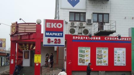 Убыток «ЭКО-маркета» по итогам 2014 года составил 440 млн. грн.