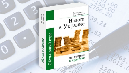 Актуально — пособие «Налоги в Украине: от теории к практике»
