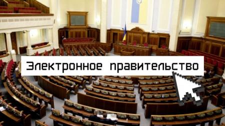 Расширены полномочия совета по развитию электронного правительства