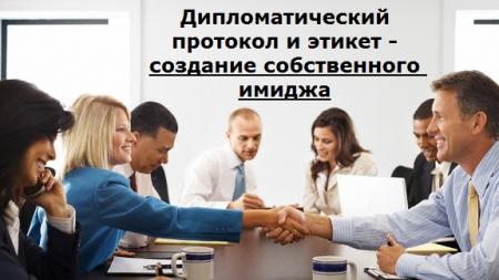 Дипломатический протокол и этикет — создание собственного имиджа