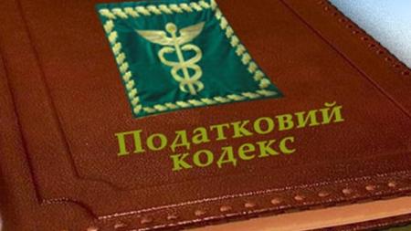 Податкову реформу у концепціях РПР і «Нової Країни» представлять у Києві 19 червня