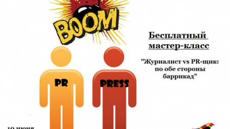 Журналист vs PR-щик: по обе стороны баррикад