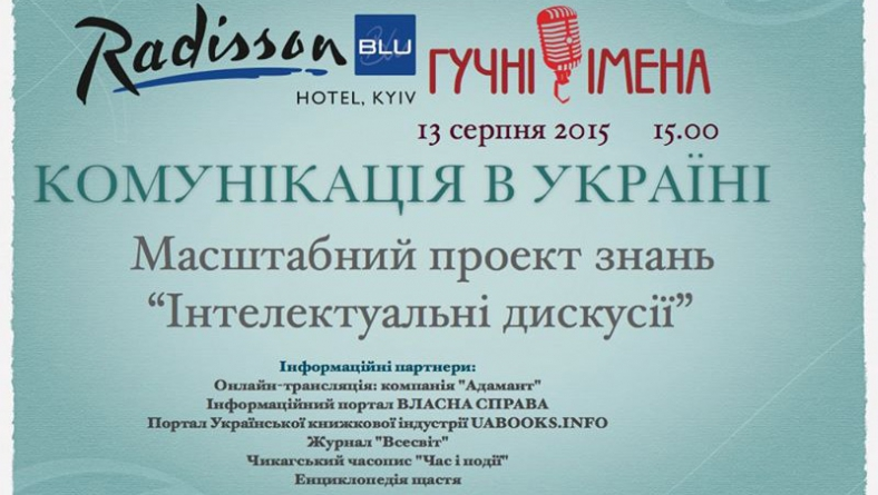 Комунікація в Україні. Масштабний проект знань «Інтелектуальні дискусії»!