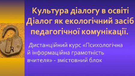 """Відбувся вебінар на тему """"Культура діалогу в освіті"""""""