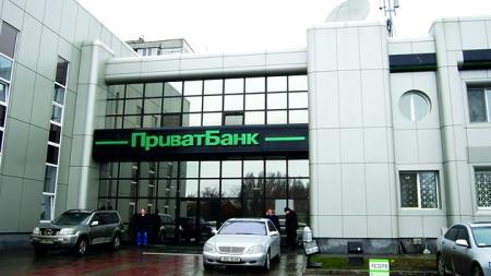 ПриватБанк получил поддержку международных инвесторов на 10 миллиардов