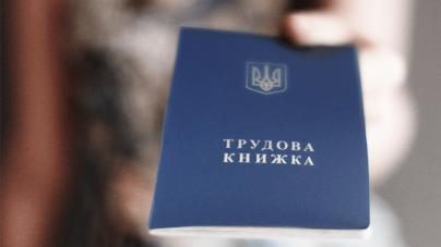 Кабмин поддержал отмену трудовых книжек
