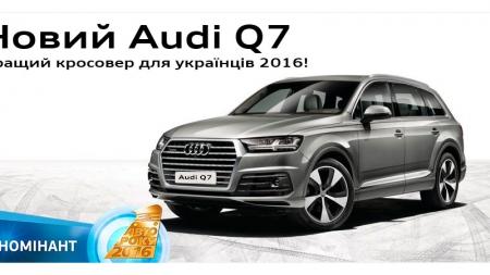 7 инновационных технологий нового Audi Q7!