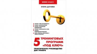 """Книга """"5 тренинговых программ """"под ключ"""". Практическое руководство для тренера"""""""