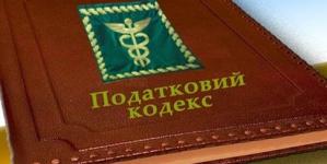 Рада изменила Налоговый кодекс для бюджета-2016