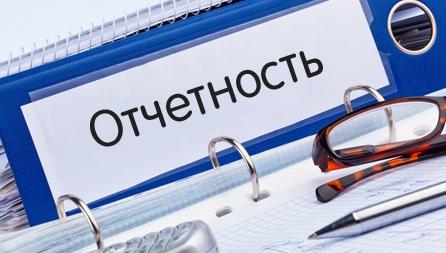 Новая форма отчета по ЕСВ – с 1 декабря