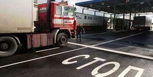 Минэкономразвития заявляет о полной остановке Россией транзита украинских товаров