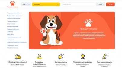 Bigl.ua — найбільший в Україні маркетплейс з товарами від перевірених продавців