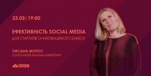 Ефективність social media для стартапів та інноваційного бізнесу