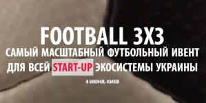 StartUP Football 3×3 Cup