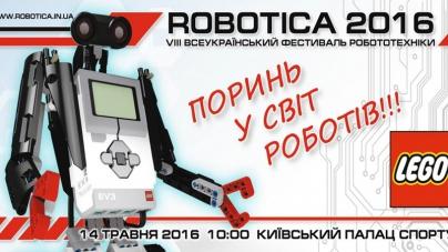 В Киеве состоится фестиваль робототехники Robotica 2016