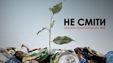 Майже 7 тисяч співробітників Укртелекому зробили свій внесок у благоустрій 380 населених пунктів України