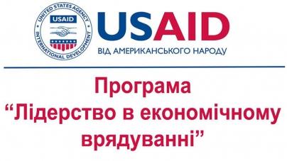 USAID ЛЕВ оголошує конкурс міні-грантів на розробку і адвокацію Дорожніх карт з розвитку МСБ