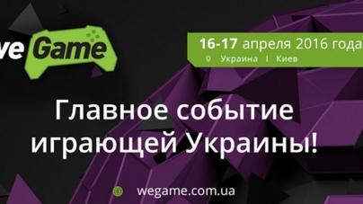 Кіберспортивне змагання на фестивалі WEGAME