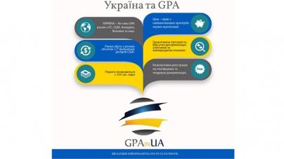 Україна стала повноправним членом Угоди СОТ про державні закупівлі GPA