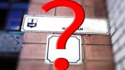 Чи потрібно отримувати нові документи на квартиру при зміні назви вулиці
