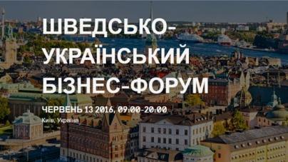 У Києві вп'яте відбувся Шведсько-український бізнес-форум