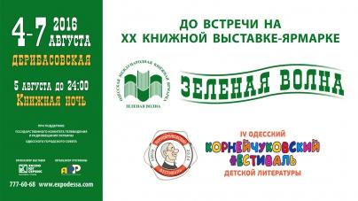 В 2016 году Международная книжная выставка-ярмарка «Зеленая волна» отмечает юбилей – двадцатилетие!