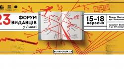 Новини 23 Форуму видавців у Львові