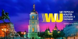 Онлайн-сервис международных переводов Western Union расширяет возможности отправки денег за рубеж