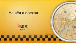 Сервис «Яндекс.Такси» запустился в Казахстане