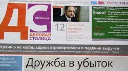 Газету «Деловая столица» очікують якісні зміни