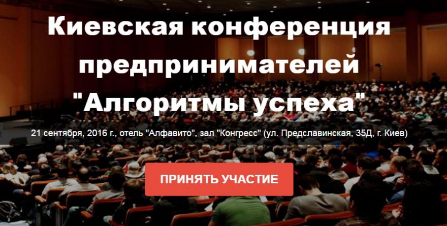 Київська конференція підприємців «Алгоритми успіху»