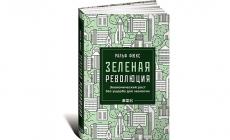 Книга: Зеленая революция. Экономический рост без ущерба для экологии
