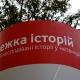 Vodafone відкрив «Стежку історій» в Ужгороді