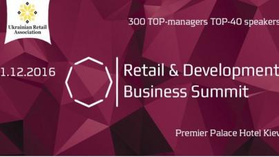 R&D Business Summit 2016: «Трансформация ритейла в новой реальности»