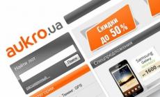 Что произойдет с продавцами Aukro.ua: факты и размышления