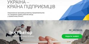 За первые три дня украинский бизнес-инкубатор собрал более 300 заявок начинающих предпринимателей