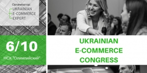 На Ukrainian E-commerce Congress-2016 презентуют доклад о будущем онлайн-шоппинга