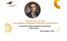 Бесплатный мастер-класс на тему:  «Как продавать геймерам: маркетинг в киберспорте»