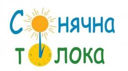 Запуск та фіксація Сонячного годинника як рекорду України відбудеться у неділю, 25 вересня, о 14.00 годині