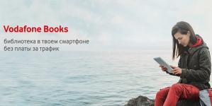 Книги в тренде: Vodafone Украина запустила собственную электронную библиотеку