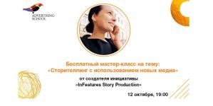 Бесплатный мастер-класс на тему:  «Сторителлинг с использованием новых медиа»