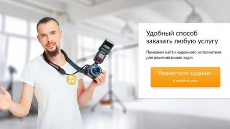 В Украине запустили новый сервис для поиска фрилансеров и исполнителей бытовых услуг